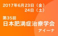 第35回日本肥満症治療学会